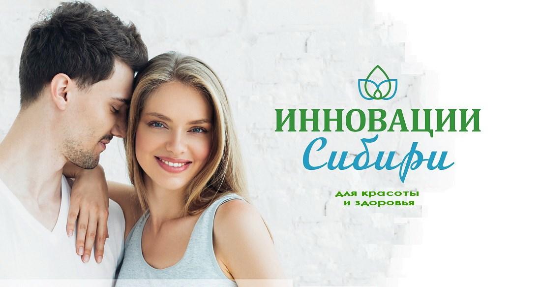 Инновационные продукты Сибири для красоты и здоровья